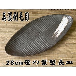 美濃刷毛目28cm笹の葉型長皿/さんま皿 和食器 焼き物皿 美濃焼 和皿 焼き魚 皿\|puchiecho