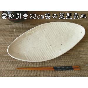 雪粉引き28cm笹の葉型長皿/さんま皿 和食器 焼き物皿 美濃焼 和皿 焼き魚 皿|puchiecho