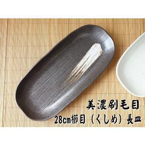 美濃刷毛目28cm櫛目長皿/和食器 焼き物皿 美濃焼 和皿 焼き魚 皿 さんま皿\|puchiecho