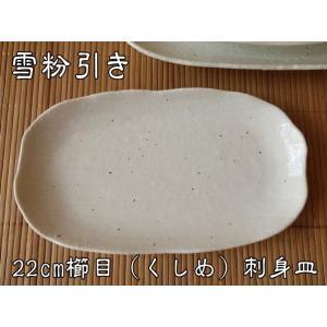 雪粉引き22cm櫛目刺身皿/和食器 長皿 焼き物皿 美濃焼 和皿 焼き魚 皿|puchiecho