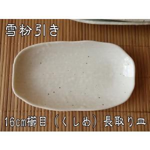 雪粉引き16cm櫛目長取り皿/菓子皿 銘々皿 美濃焼 小皿 和食器 おしゃれ 陶器|puchiecho