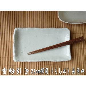 雪粉引き22cm櫛目長角皿/和食器 長皿 焼き物皿 美濃焼 和皿 焼き魚 皿|puchiecho