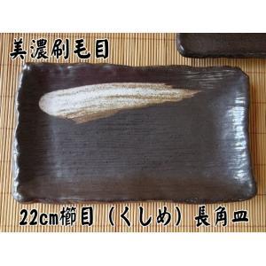 美濃刷毛目22cm櫛目長角皿/和食器 長皿 焼き物皿 美濃焼 和皿 焼き魚 皿\ puchiecho