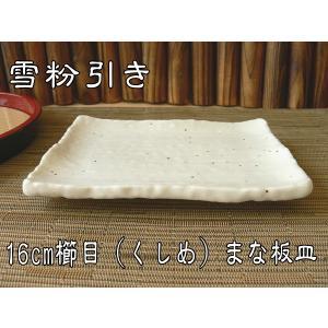雪粉引き16cm櫛目まな板皿/和食器 長皿 焼き物皿 美濃焼 和皿 焼き魚 皿|puchiecho