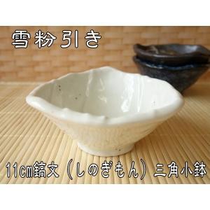 雪粉引き11cm鎬文三角小鉢/和食器 おしゃれ 食器 業務用 激安 美濃焼|puchiecho