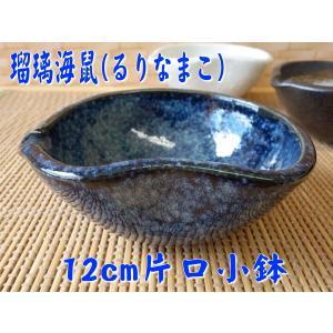 瑠璃海鼠12cm片口小鉢/取り鉢 和食器 美濃焼 片口ボール 食器|puchiecho