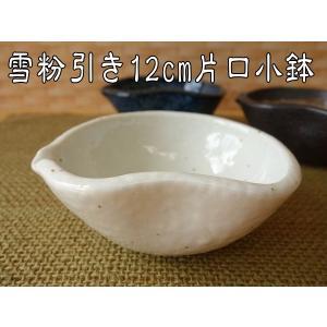 雪粉引き12cm片口小鉢/和食器 美濃焼 酒器 片口ボール 食器\|puchiecho