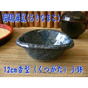 瑠璃海鼠12cm沓型小鉢/和食器 おしゃれ 食器 業務用 激安 美濃焼|puchiecho