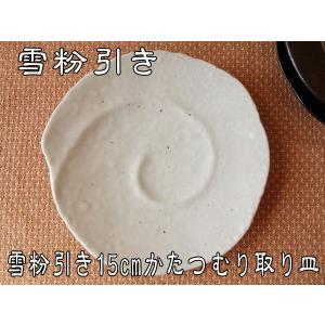 雪粉引き15cmかたつむり型取り皿/菓子皿 銘々皿 美濃焼 小皿 和食器 おしゃれ 陶器|puchiecho
