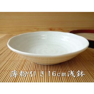 薄粉引き16cmじゃがバターボール/和食器 取り鉢 中鉢 盛り鉢 陶器 ボウル\|puchiecho