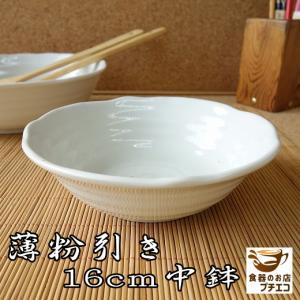 薄粉引き16cmさけ缶の和風ミニサラダボール/和食器 取り鉢 中鉢 盛り鉢 陶器 ボウル\|puchiecho