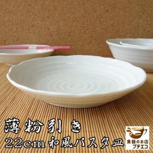 薄粉引き21cm和風パスタ皿(小)  カレー皿 カレーパスタ...