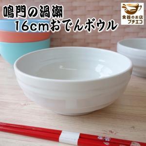 鳴門の渦潮16cmおでんボール/和食器 取り鉢 中鉢 盛り鉢 陶器 ボウル\|puchiecho