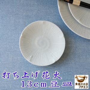 打ち上げ花火13cm醤油皿/菓子皿 銘々皿 美濃焼 小皿 和食器 おしゃれ 陶器 puchiecho