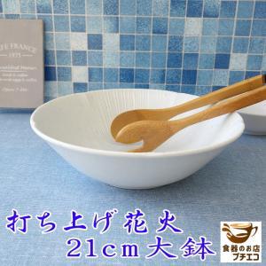 打ち上げ花火21cmサラダボール/和食器 大鉢 盛鉢 陶器 ボウル 大 業務用\|puchiecho