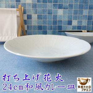 打ち上げ花火24cm和風パスタ皿  カレー皿 カレーパスタ皿 和食器 和皿 おしゃれ 美濃焼 日本製 業務用|puchiecho
