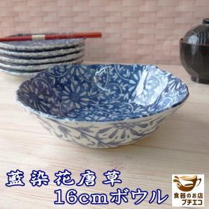 藍染花唐草16cm和風ミニサラダボール/和食器 取り鉢 中鉢 盛り鉢 陶器 ボウル インスタ映え|puchiecho