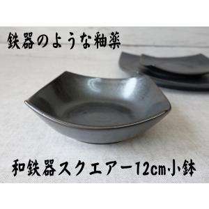 和鉄器スクエアー12cm小鉢/角皿/和食器 取り鉢 小鉢 盛り鉢 陶器 ボウル\|puchiecho