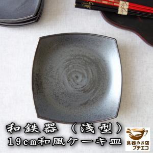 和鉄器スクエアー19cm和風ケーキプレート/角皿/和食器 おしゃれ ケーキ皿 雑貨 美濃焼\|puchiecho