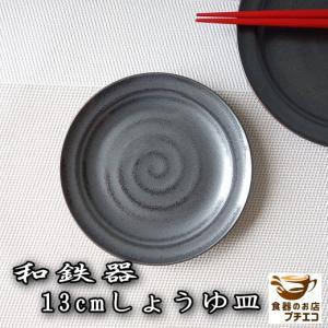 和鉄器13cm醤油皿/菓子皿 銘々皿 美濃焼 小皿 和食器 おしゃれ 陶器\
