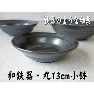 和鉄器13cm付け出し小鉢/和食器 取り鉢 中鉢 盛り鉢 陶器 ボウル\|puchiecho