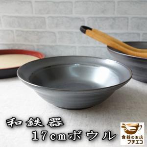 和鉄器17cmミニサラダボール/和食器 取り鉢 中鉢 盛り鉢 陶器 ボウル\|puchiecho