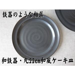 和鉄器22cm和風ケーキプレート/和食器 おしゃれ ケーキ皿 雑貨 美濃焼\|puchiecho