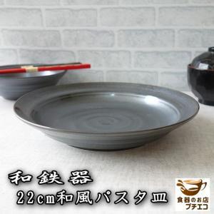 和鉄器22cm和風カレー皿  パスタ皿 カレーパスタ皿 和食器 和皿 おしゃれ 美濃焼 日本製 業務用|puchiecho
