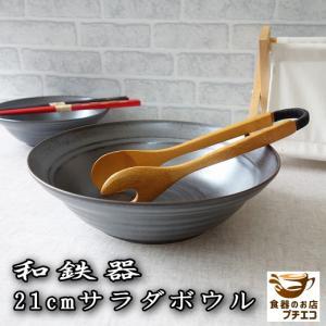 和鉄器21cmサラダボール/和食器 大鉢 盛鉢 陶器 ボウル 大 業務用\|puchiecho