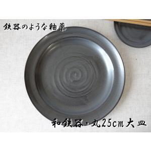 和鉄器25cm和風パスタ皿  カレー皿 カレーパスタ皿 和食器 和皿 おしゃれ 美濃焼 日本製 業務用|puchiecho