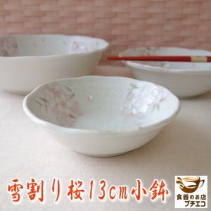 雪割り桜13cmおくら納豆ボール/和食器 取り鉢 中鉢 盛り鉢 陶器 ボウル\ puchiecho