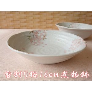雪割り桜16cm鶏つくね浅鉢/和食器 取り鉢 中鉢 盛り鉢 陶器 ボウル\ puchiecho