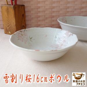 雪割り桜16cmいんげんの胡麻和えサラダボウル/和食器 取り鉢 中鉢 盛り鉢 陶器 インスタ映え|puchiecho