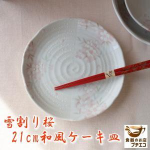 雪割り桜21cm和風ケーキ皿/和食器 おしゃれ 中皿 雑貨 美濃焼 インスタ映え|puchiecho