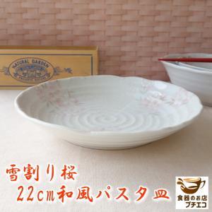 雪割り桜21cmえびのミニパスタ皿  カレー皿 カレーパスタ皿 和食器 和皿 おしゃれ 美濃焼 日本製 業務用 puchiecho