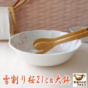 雪割り桜21cmえびとアボガドのサラダボール/和食器 大鉢 盛鉢 陶器 ボウル 大 業務用\|puchiecho