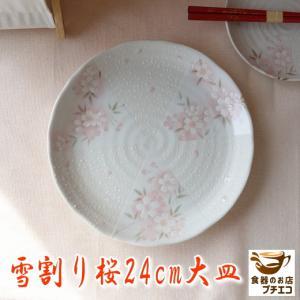 雪割り桜24cm鯛の刺身ランチ皿/和食器 おしゃれ ワンプレート 食器 激安 大皿 ランチプレート インスタ映え|puchiecho