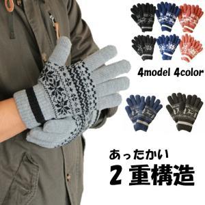 手袋 メンズ手袋 レディース手袋 2重構造手袋 防寒 冬物  ニット手袋 毛糸手袋 全国送料無料の画像
