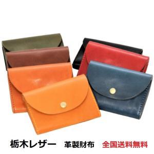 栃木レザー コンパクト財布 小さめ財布 本革 日本製 カード入れ コインケース 父の日|puchikobe