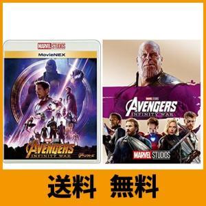 アベンジャーズ/インフィニティ・ウォー MovieNEX(アウターケース付き) [ブルーレイ+DVD...