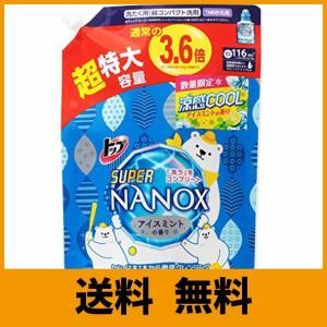 【大容量】トップ スーパーナノックス 洗濯洗剤 液体 涼感クールアイスミントの香り 詰め替え 116...