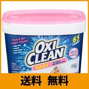 【赤ちゃんの衣類にも安心】 日本ではここだけしか手に入らないアメリカ製の「オキシクリーン ベイビー」...