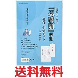 マルアイ 退職願 便箋・封筒セット タイ-1【社内コード:TG100】