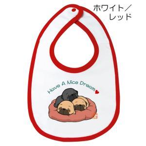 色10色より選べるベイビービブ(よだれかけ)すやすや3仔パグ(ミックス)(ぱぐ グッズ)|pugbiiki