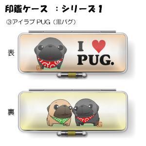 【かわいいパグ柄印鑑ケース】アイラブPUG(黒パグ)|pugbiiki