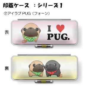 【かわいいパグ柄印鑑ケース】アイラブPUG(フォーン)|pugbiiki