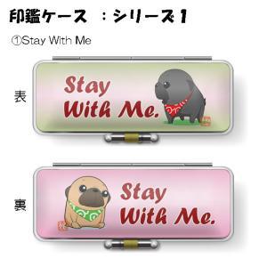 【かわいいパグ柄印鑑ケース】Stay With Me.|pugbiiki