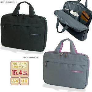 ビジネスバッグ ブリーフケース A4対応 出張 通勤 クッション材入り ノートPC収納可能 シンプル...