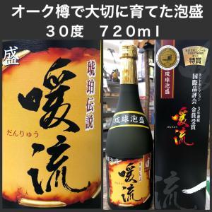【神村酒造】暖流 琥珀伝説 30度 720ml|pukarasuya