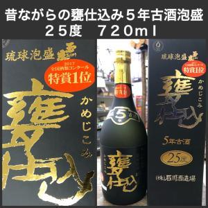 【石川酒造】玉友 甕仕込 25度 720ml 5年古酒|pukarasuya